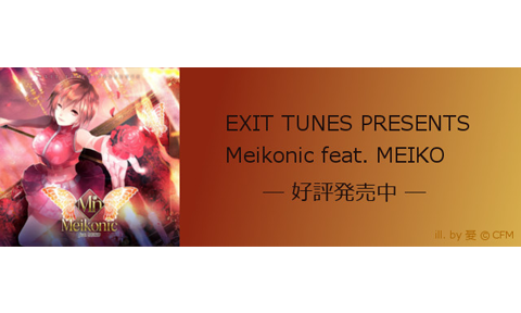 "<i class=""topics_icon topics_icon_music""></i>「EXIT TUNES PRESENTS Meikonic feat. MEIKO」好評発売中!"