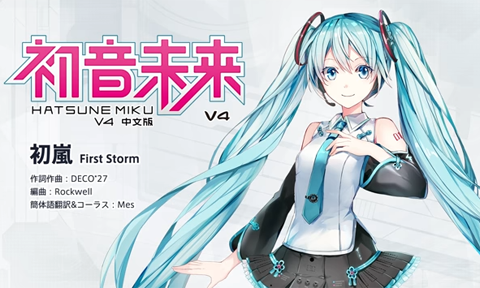"<i class=""topics_icon topics_icon_topics""></i>初音ミク V4 CHINESE 歌声デモンストレーション☆初嵐 ~First Storm~"