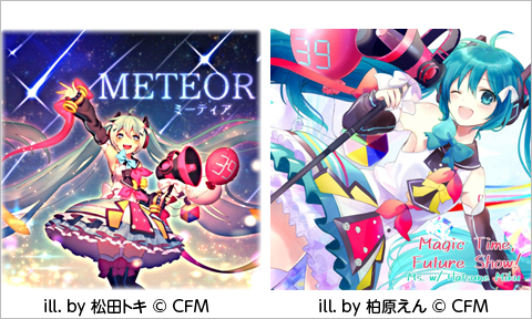 "<i class=""topics_icon topics_icon_music""></i>グルーヴコースターで「METEOR」「Magic Time, Future Show!」が配信開始!"